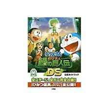 Doraemon Nobita and the Green Giant Legend DS Official Guide Book
