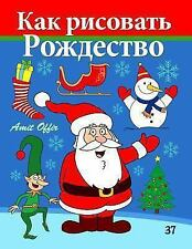 How to Draw (Russian Edition): How to Draw Christmas : Activity for Kids and...