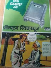 Old Vintage Paper Advertisement Pamphlet of Crompton Greaves Switch fuse from In