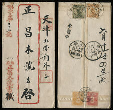 CHINA-MANCHUKUO-JAPAN-TIENTSIN-VERY RARE-1934-MIX FRANKING COVER-Due Junk stamps