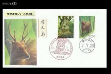 Nature,Forest,Deer,World Heritage, Japan 1995 FDC,Cover