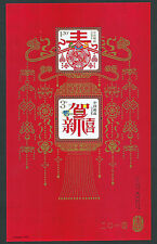 NY#8 China 2014 Individualized Special-Use Stamp Original S/S Horse 國家版 賀喜八小全張