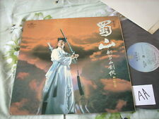 a941981 Adam Cheng  HK Crown Records Lp  鄭少秋 蜀山 with Poster (AA)