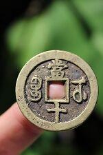 Chinese bronze coin, XianFeng Tong Bao, Ming Dynasty, Emperor WengZong 1851-1861