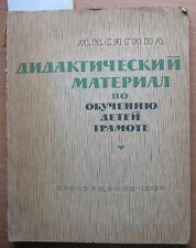 Book RUSSIAN Language Picture Children Bukvar Grammar Didactic Literacy material