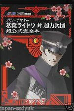 Raidou Kuzunoha vs. Soulless Army Super Perfect Book