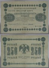 RUSSIA STATE TREASURY NOTES 250 RUBLES 1918 (PICK:#93) #B1089