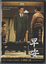Yasujiro Ozu: Good Morning (Japan 1959) DVD ENGLISH SUBS