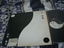 a941981 HK 80s Band Tai Chi Promo LP Single Restrcted Zone 太極 禁區