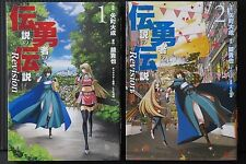 JAPAN manga: Legend of the Legendary Heroes Revision vol.1~2 Complete Set