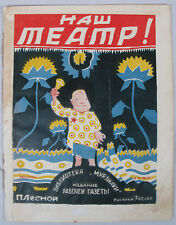 1927 RUSSIAN EARLY SOVIET CHILDREN'S KIDS ILLUSTRATED BOOK ART THEATER MURZILKA