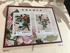 1992 Taiwan Stamp- Silk Tapestry Stamps