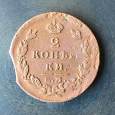 1826 - 2 KOPEKS OLD RUSSIAN IMPERIAL COIN - ORIGINAL