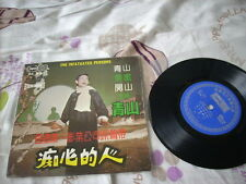 """a941981 Ching San 青山 SE202 The Infatuated Persons EP 7"""" 痴心的人"""