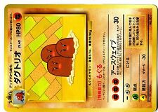 PROMO POKEMON JAPANESE CARD N° 051 Triopikeur Dugtrio (Mega rare)