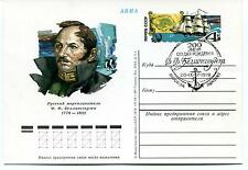1978 URSS CCCP Exploration Mission Base Ship Polar Antarctic Cover / Card Moscow