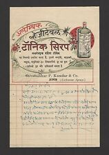 India 1930 illustrated billhead ALEMBIC VEGETABLE TONIC SYRUP Jetpur