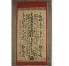 1884 MANDALA TRANSCRIBED NICHIJO SHONIN 53rd HIGH PRIEST NICHIREN SHOSHU