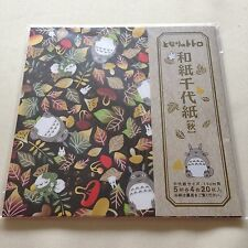 My Neighbor Totoro - Japanese special origami papers 5 patterns M95