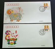 China 2015 Lunar Year of the Goat Zodiac Stamp FDC & B-FDC (Total = 2 Covers)