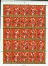 Russia 1977 Sc# 4613 Kremlin Fireworks full sheet MNH 60th October revolution