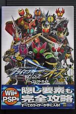 JAPAN Kamen Rider: Climax Heroes OOO Perfect Guide Book