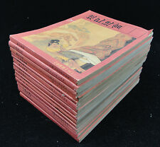 Set of 15 Volumes China Comic Strip in Chinese: The First Myth