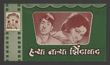 India Marathi Cinema 1972 Harya Narya Zindabad Baburao Borde x