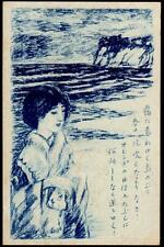 JAPAN Art Postcard - The Maiden Dreaming of Distance Shores - A Study in Blue