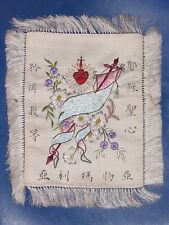 11C17 ANCIEN PETIT CARRE DE SOIE BRODERIE ECRITURE CHINOISE RELIGIEUX RELIGION