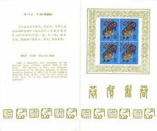 PR China 1986 Year of Tiger Lunar New Year Special Folder
