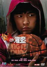 Kung Fu Dunk - Cantonese Movie w/ English & Chinese Subtitles