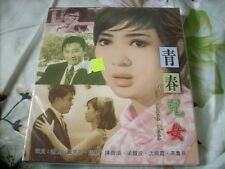 a941981 Shao Fong Fong Movie VCD 蕭芳芳 青春兒女