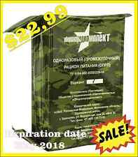 Russia military army food mre rations #1 survival emergency *ONE MEAL* 1090 Kcal