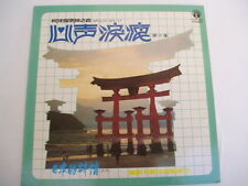 Apollo Vol 17 - HONG KONG - Various Artists 1978 LP
