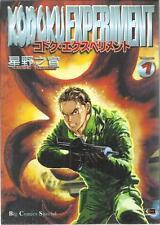 KODOKU EXPERIMENT VOL. 1 HOSHINO YUKINOBU