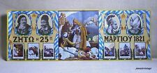 ZITO I 25 MARTIOY 1821 LOT X 3 POSTERS VINTAGE GREEK GREECE RARE