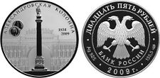 25 Rubles Russia 5 oz Silver 2009 Alexander I Monument St. Petersburg Proof