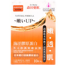 Dr. Morita Taiwan 森田藥粧 Collagen & Hyaluronic Acid Repair Face Mask (10 sheet)