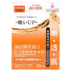 Dr. Morita Taiwan 森田藥粧 Collagen & Hyaluronic Acid Repair Face Mask (10 sheet)