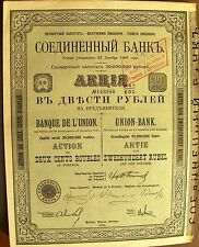 """Russia. """"Society of the Union Bank"""" Action, 1910  200 Rubles bond Moscow"""