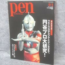 PEN 9/2011 Ultraman Tsuburaya Art Magazine Tokusatsu Japan Book*
