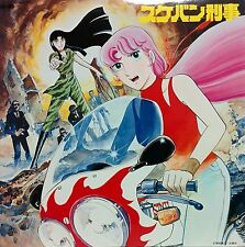 JAPAN ANIME OST SUKEBAN DEKA LP w/ Insert