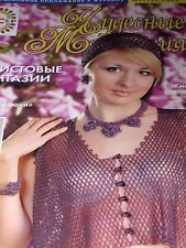 BEAD BEADING BEADED BEADWORK russian magazine book 2/03