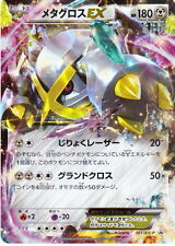Pokemon JAPANESE SHINY SILVER METAGROSS EX ULTRA RARE  #101-XY-P  NEW!!!