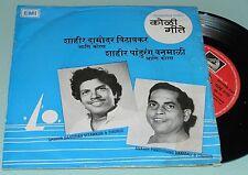 """MARATHI KOLI GEET SHAHIR DAMODAR VITAWKAR & CHORUS PANDURANG India 1976 EP 7"""""""