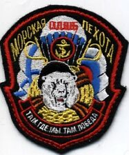 EMBROIDERED RUSSIAN  MILITARY PATCH MARINES WHITE BEAR SEPARATED ASSAULT BRIGADE