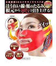 3D Molding Sleep Slimming Face Lift Mask Silicone Thin Belt Shaper Face-Lift Y
