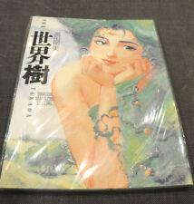 Akemi Takada (Artist of Kimagure Orange Road) Ygg Drasil Drago Art Book New