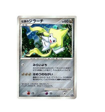 Seven Nights Jirachi 10th Anniversary Ultra Rare Promo Holo Foil Pokemon Card